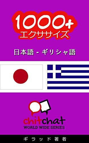 日本語-ギリシャ語エクササイズ1000+ 世界中のチットチャット