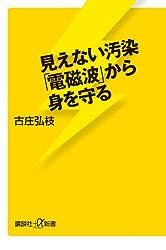 見えない汚染「電磁波」から身を守る (講談社+α新書)