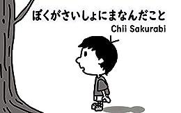[Chii Sakurabi]のぼくがさいしょにまなんだこと