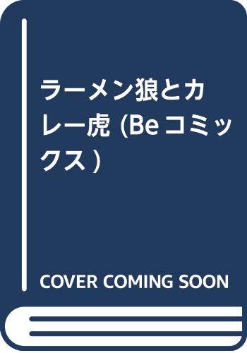 ラーメン狼とカレー虎 (Beコミックス)