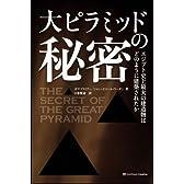 大ピラミッドの秘密 エジプト史上最大の建造物はどのように建築されたか