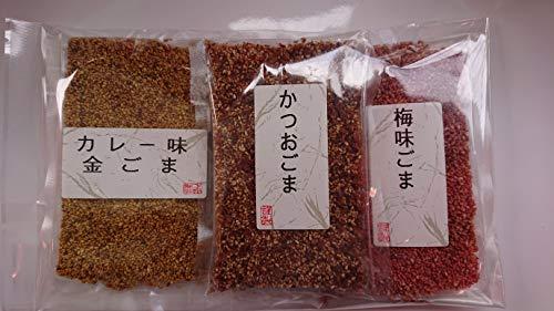 味ごま三点セット(カレー・かつお・梅)