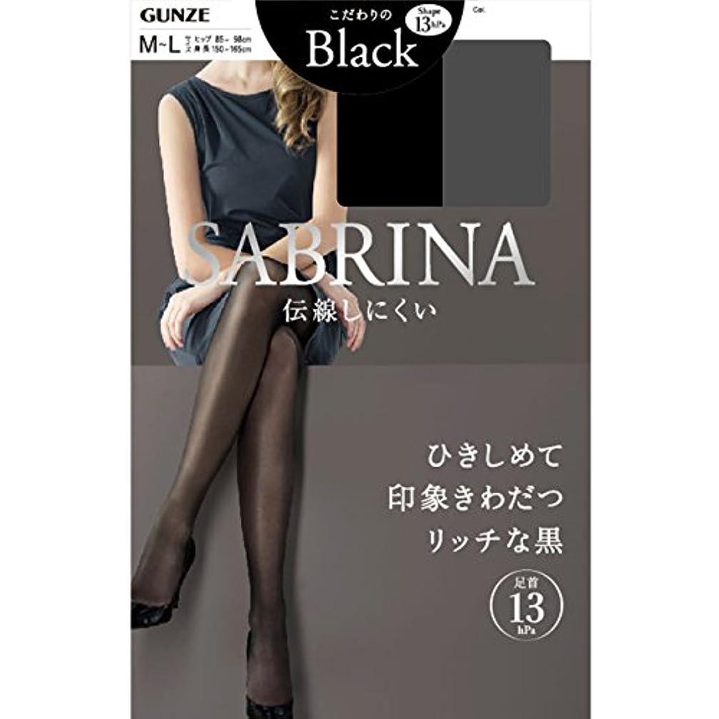 憂鬱な広がりヒステリックグンゼ(GUNZE) SB380L-026-L-LL SABRINA(サブリナ) ブラック(13hPa) パンティストッキング L-LLサイズ ブラック
