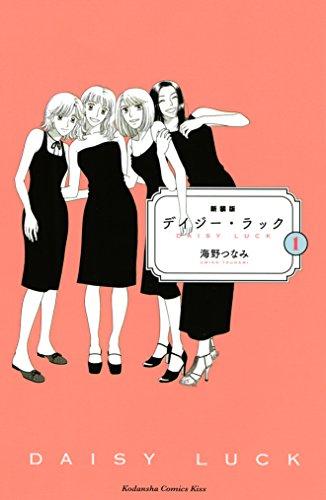 新装版 デイジー・ラック(1) (Kissコミックス)
