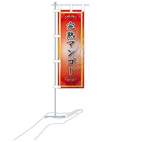 卓上ミニ完熟マンゴー のぼり旗 サイズ選べます(卓上ミニのぼり10x30cm 立て台付き)
