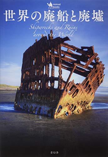 『世界の廃船と廃墟 (nomad books)』のトップ画像