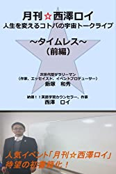 月刊☆西澤ロイ 人生を変えるコトバの宇宙トークライブ 〜タイムレス〜 (前編)