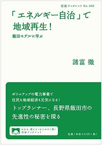 「エネルギー自治」で地域再生!――飯田モデルに学ぶ (岩波ブックレット)の詳細を見る