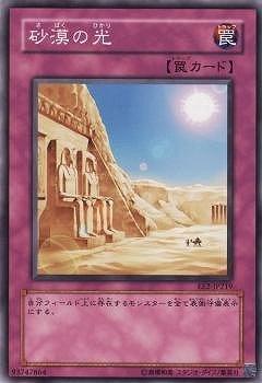 遊戯王/第4期/EE2-JP219 砂漠の光