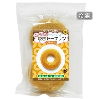 もぐもぐ工房 (冷凍) ふかふか焼きドーナッツ プレーン 2個入×8セット【同梱・代引不可】