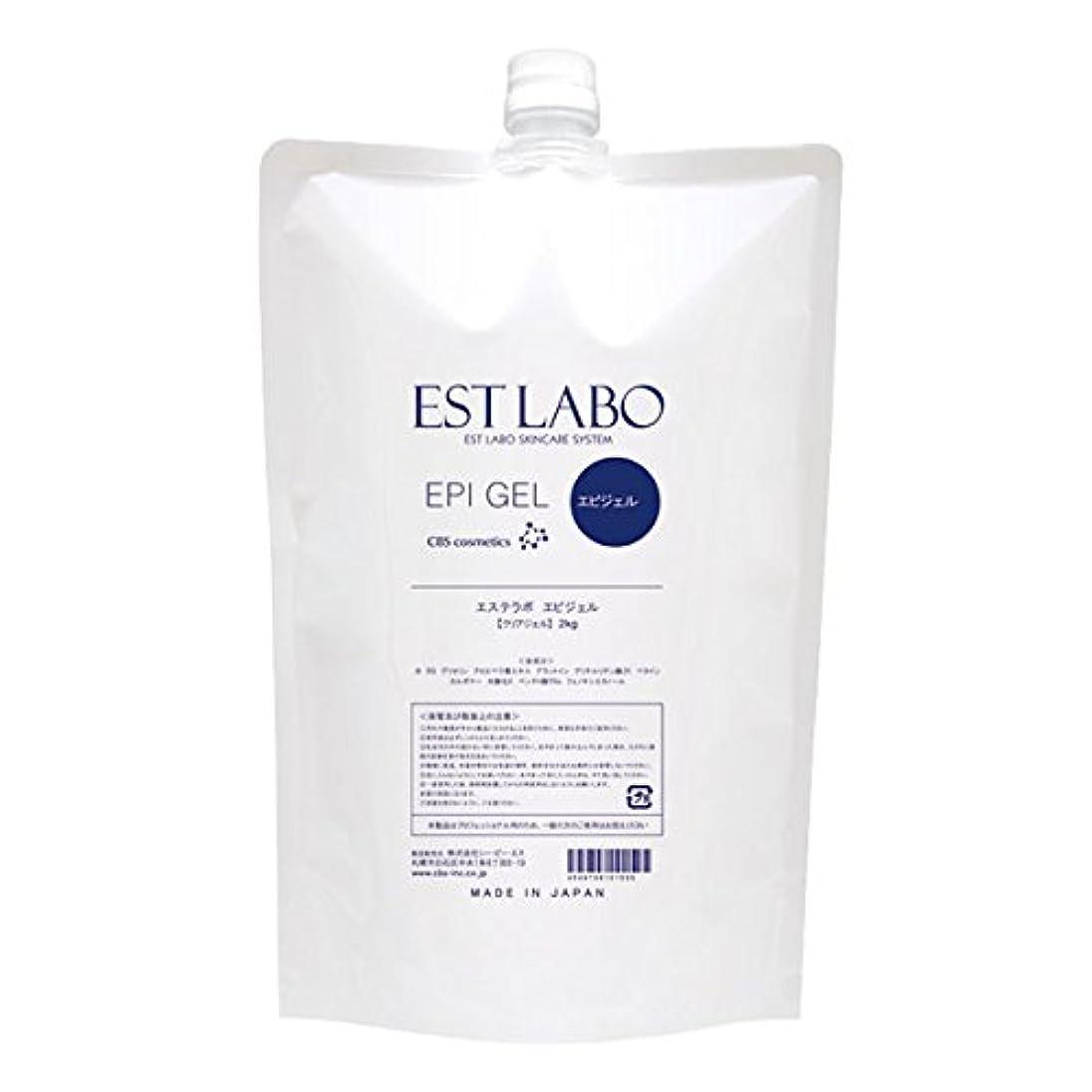 しっとり機構夏脱毛 EST LABO エピジェル(1袋?2kg)×2 合計2袋?4kg 業務用