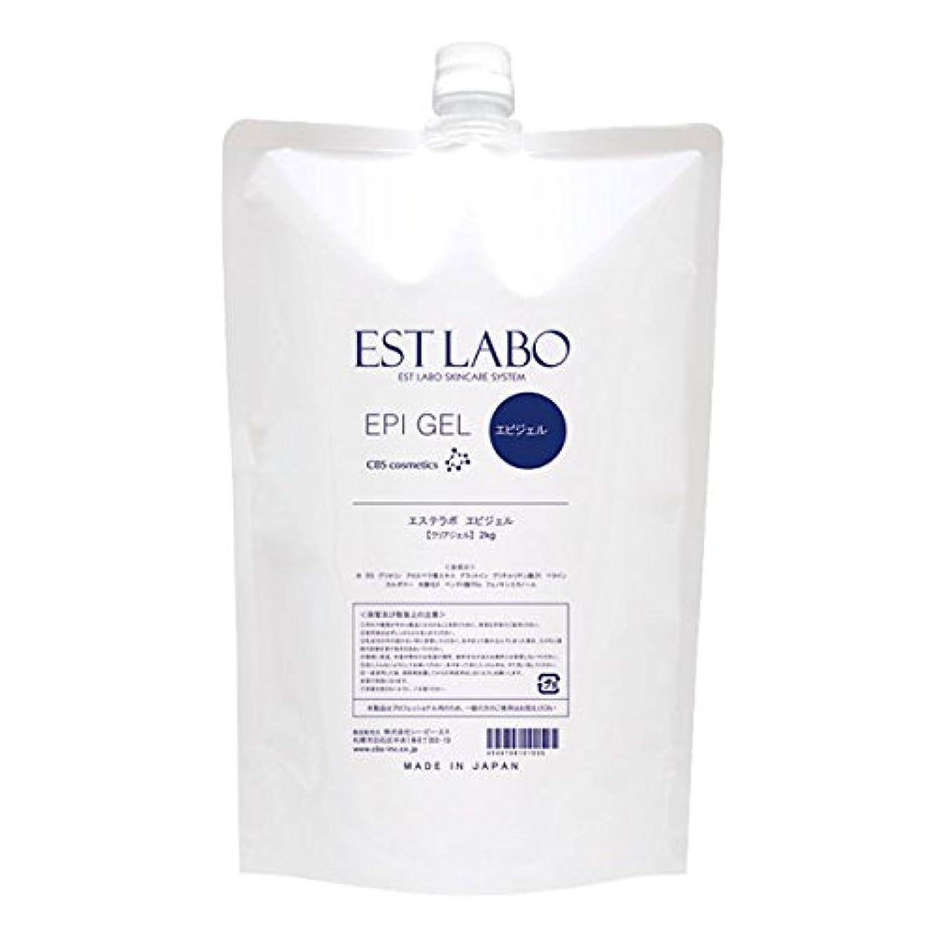 受け入れた着る強制脱毛 EST LABO エピジェル(1袋?2kg)×2 合計2袋?4kg 業務用