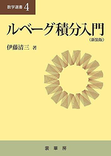 ルベーグ積分入門(新装版) (数学選書)