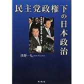 民主党政権下の日本政治―日米関係・地域主権・北方領土