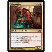 MTG [マジックザギャザリング] 狂気の種父 [レア] [ドラゴンの迷路] 収録カード