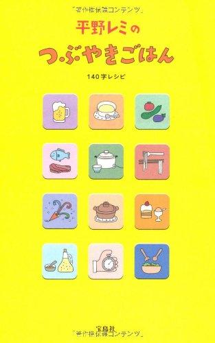 平野レミのつぶやきごはん ~140字レシピ