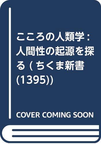 [画像:こころの人類学: 人間性の起源を探る (ちくま新書 (1395))]