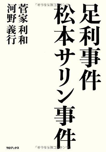 足利事件 松本サリン事件の詳細を見る