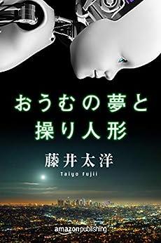 [藤井 太洋]のおうむの夢と操り人形 (Kindle Single)