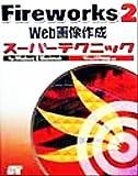 Fireworks2Web画像作成スーパーテクニックfor Windows & Macintosh