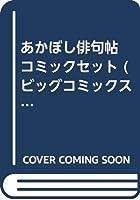 あかぼし俳句帖 コミックセット (ビッグコミックス) [マーケットプレイスコミックセット]