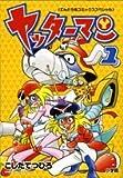 ヤッターマン 1 (てんとう虫コミックススペシャル)