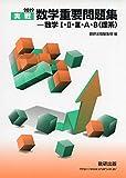 実戦数学重要問題集ー数学1・2・3・A・B(理系) 2019