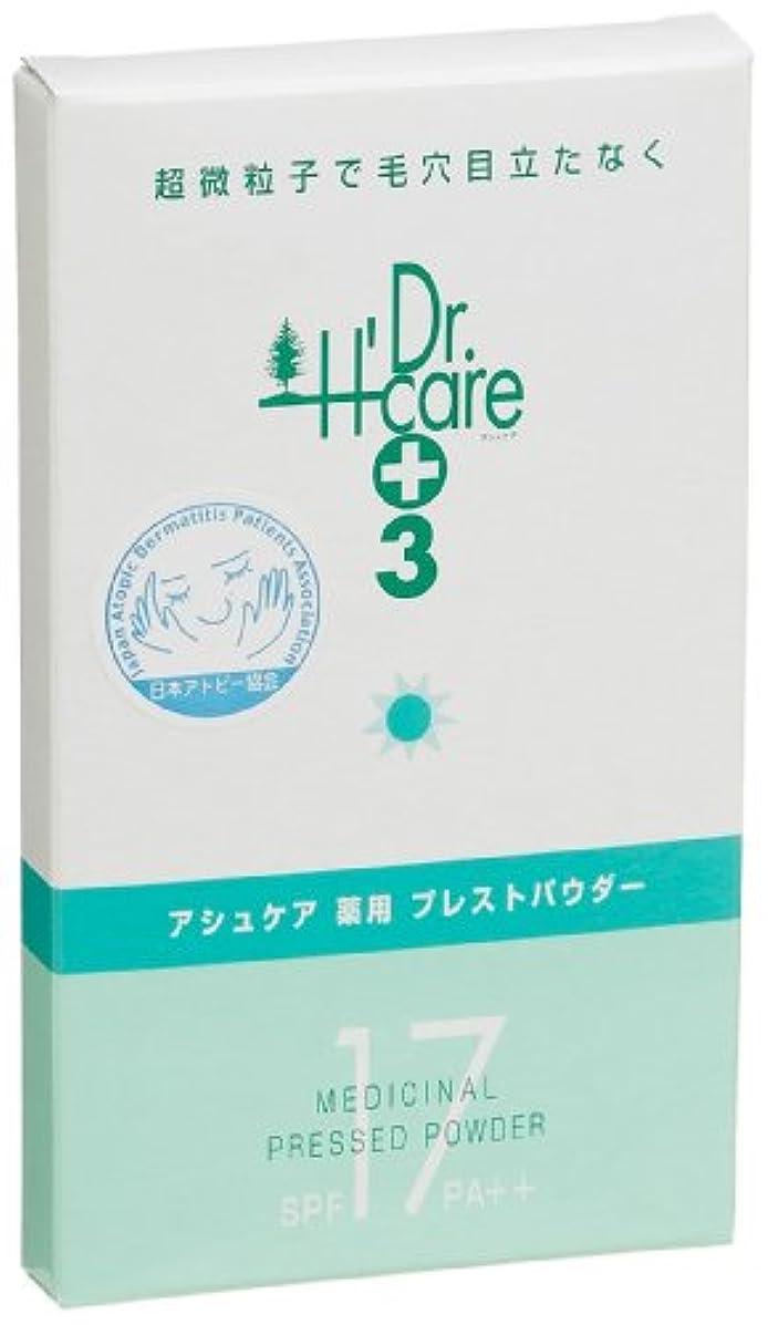 わかりやすい文化キーアシュケア 薬用 プレストパウダー ナチュラルベージュ SPF17 PA++ 11g
