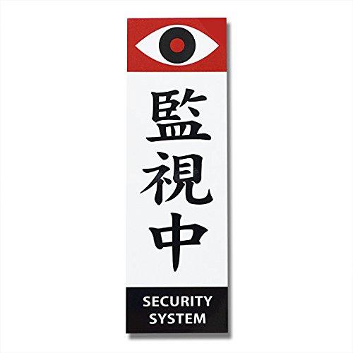 防犯ステッカー 縦長サイズ 1/2/5枚セット シール 安全対策 日本製 屋外 防犯カメラ 監視カメラ セキュリティー 四角 (1枚)