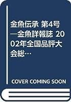 金魚伝承 第4号―金魚詳報誌 2002年全国品評大会総覧