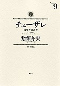 チェーザレ 破壊の創造者(9) (モーニングコミックス)