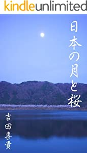 日本の美意識 1巻 表紙画像