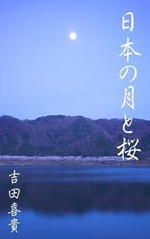 [吉田 喜貴]の日本の月と桜 日本の美意識