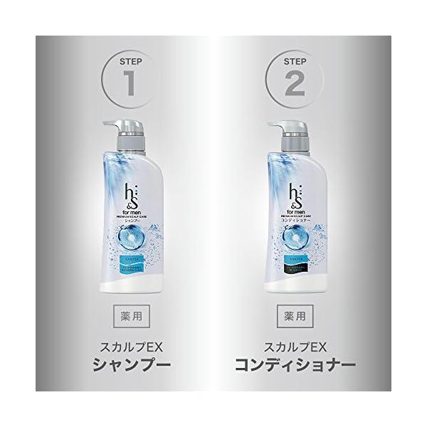 h&s for men シャンプー スカルプE...の紹介画像5