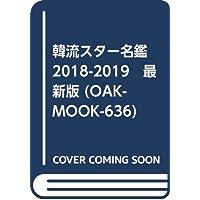 韓流スター名鑑 2018-2019 最新版 (OAKMOOK-636)