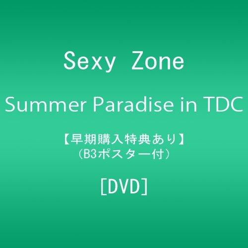 【早期購入特典あり】Summer Paradise in TDC~Digest of 佐藤勝利「勝利 Summer Concert」/中島健人「Love Ken TV」/菊池風磨「風 is a Doll?」(オリジナル特典ポスター(B3サイズ)付) [DVD]