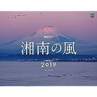 カレンダー2019 湘南の風 ([カレンダー])