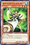 遊戯王カード 【オイスターマイスター】 DE03-JP012-N ≪デュエリストエディション3 収録カード≫