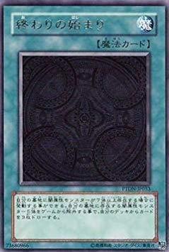 遊戯王/第5期/7弾/PTDN-JP053 終わりの始まり R