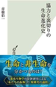 協力と裏切りの生命進化史 (光文社新書)