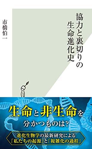 [画像:協力と裏切りの生命進化史 (光文社新書)]