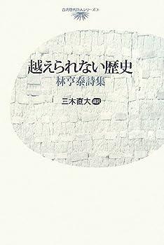 越えられない歴史―林亨泰詩集 (台湾現代詩人シリーズ)