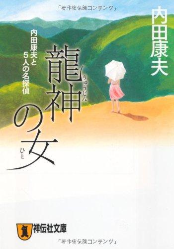 龍神の女 内田康夫と5人の名探偵 (祥伝社文庫)の詳細を見る