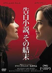 告白小説、その結末 [DVD]