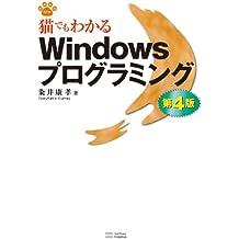 猫でもわかるWindowsプログラミング 第4版 猫でもわかるシリーズ