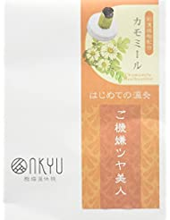 和漢植物配合 温灸 カモミールの温灸10粒