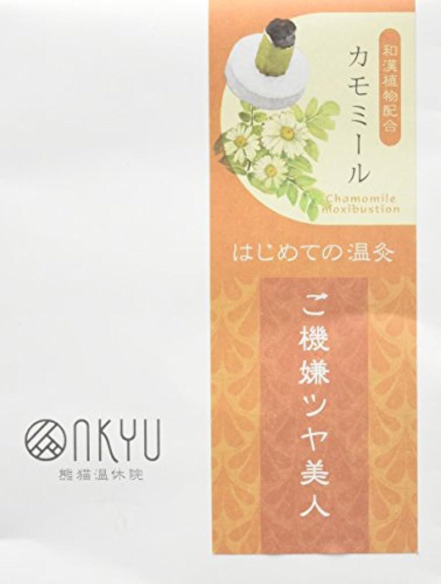 蓋連結する元気な和漢植物配合 温灸 カモミールの温灸10粒