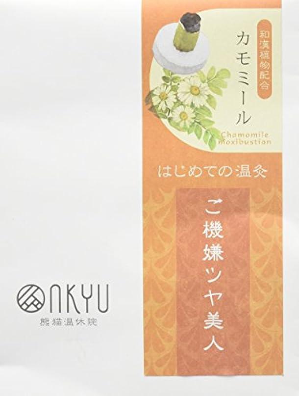 学ぶ構成するダブル和漢植物配合 温灸 カモミールの温灸10粒