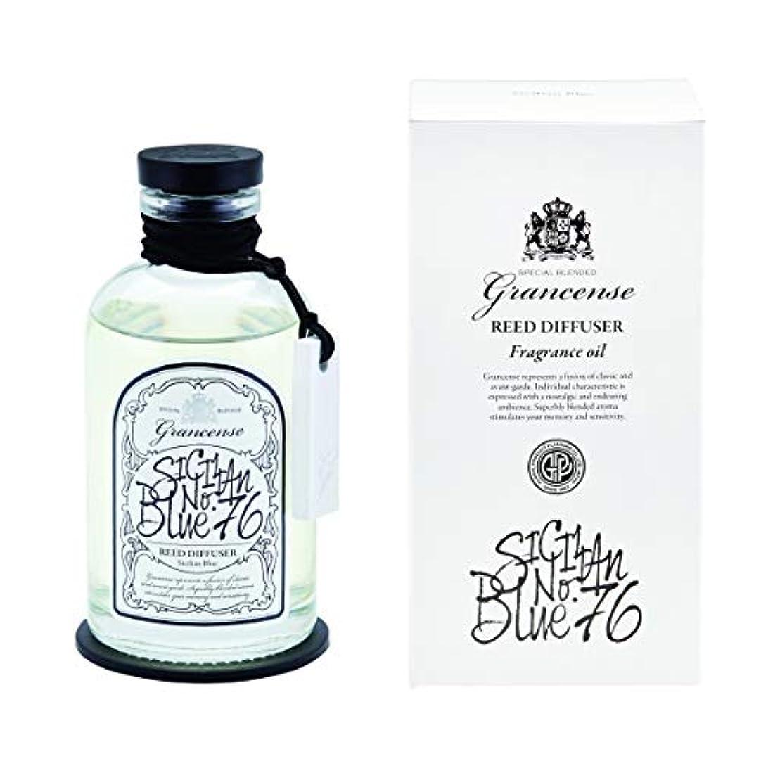 トーンに慣れ少数グランセンス リードディフューザーフレグランスオイル シチリアンブルー 220ml(室内用芳香剤?ルームフレグランス?アロマディフューザー レモンやライムの爽快なシトラスノートは清涼感を感じさせる香り)