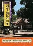 目で見る調布・狛江の100年